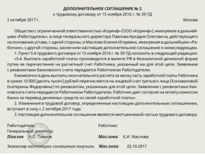 Дополнительное соглашение к договору об оплате третьим лицом образец