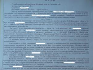 Срок действия постановления об административном правонарушении гибдд