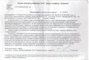 Постановление правительства по замене электросчетчиков собственниками помещений