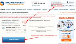 Мосэнергосбыт как узнать задолженность по адресу