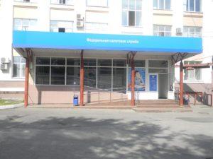 Саратов налоговая волжского района адрес