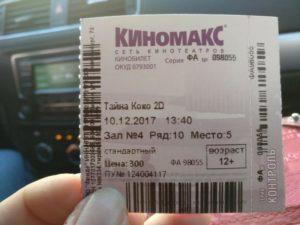 За сколько можно сдать билеты в киномакс