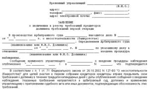 Процедура передачи документации конкурсному управляющему при банкротстве