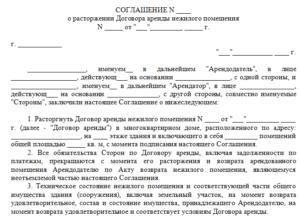 Соглашение о расторжении договора залога образец