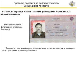 Кто проверяет подлинность паспорта рф