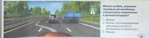 Правила дорожного движения для категории е