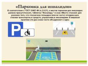 Парковки москвы размеры знака инвалид