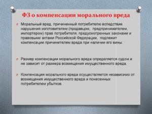 35 подсудность дел о компенсации морального вреда