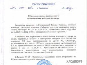 Образец декларации на смену назначения разрешенного использования земельного участка собственником