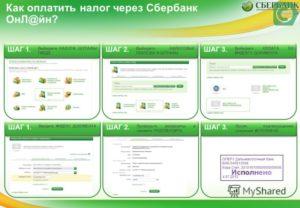 Как заплатить земельный налог через интернет банкинг юридические лица
