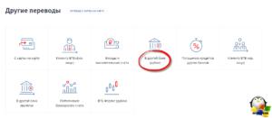 Как оплатить картой втб коммунальные платежи