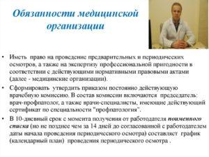 Должностные обязанности врач профпатологии