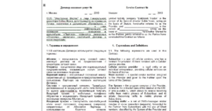 Образец договора подряда на английском