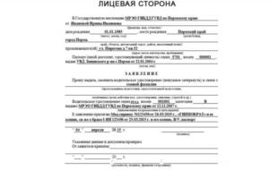 Обмен водительского удостоверения в связи с окончанием новосибирске