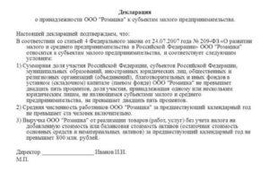 Образец декларации смп по 44 фз действующая редакция 2018