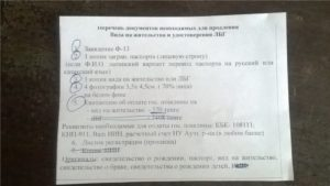 Продление регистрации после сдачи документов на рвп