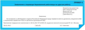 Образцы документов при переводе беременной на легкий труд