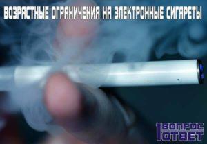 Со скольки лет можно курить сигареты в казахстане