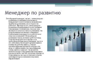 Менеджер по развитию бизнеса должностная инструкция
