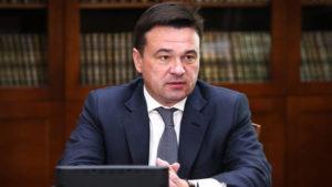 Горячая линия воробьева губернатора московской области