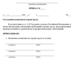 Кто создает приказы на производстве о квалификационной комиссии