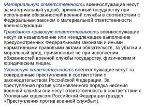 Соблюдение законности при несении службы в войсках национальной гвардии российской федерации