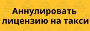 Аннулировать лицензию на такси московская область как быстро можно