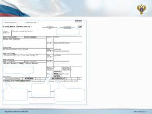 Платежка по исполнительному листу в фссп образец