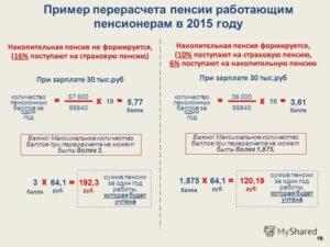 Принят ли закон о работающих пенсионерах пенсия или зарплата