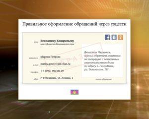 Как записаться к губернатору краснодарский край