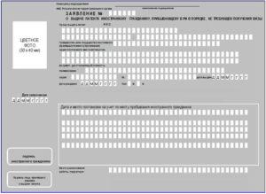 Новый бланк заявления для получения патента иностранцу