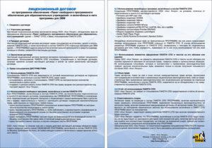 Сублицензионный договор на передачу неисключительных прав образец