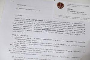 Заключение соглашения с адвокатом по уголовному делу