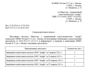 Сопроводительное письмо в налоговую о предоставлении документов