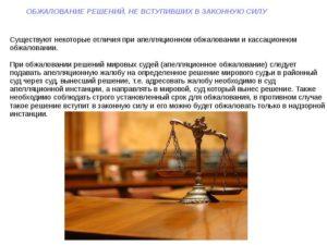 Вступление в законную силу решений мирового судьи