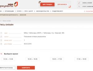 Мфц екатеринбург официальный сайт записаться на прием