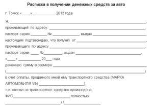 Расписка на покупку автомобиля в рассрочку образец