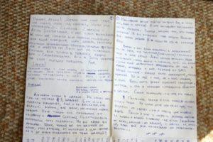 Письмо парню в тюрьму от девушки