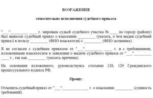 Возражение на судебный приказ арбитражного суда образец