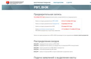 Фмс сахарово официальный сайт документы на рвп