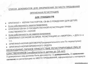 Какие нужны документы для постановки на временный учет москва