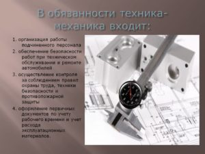 Обязанности старшего механика судна в управлеии техническим обслуживанием и ремонтом