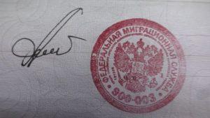 Почему на паспорте рф стоит печать уфмс а не мвд рф