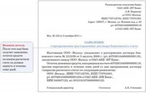 Образец заявления о закрытии кредитного счета
