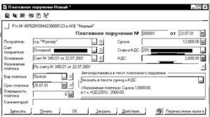 Образец платежного поручения за предоставления сведений из егрюл