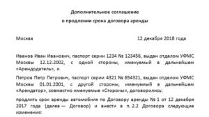 Уведомление о продлении договора аренды образец