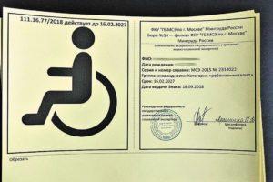 Где оформить знак инвалид на автомашину