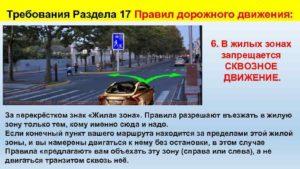 Правила парковки в жилой зоне пдд 2016