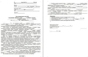 Сколько апелляций можно подавать по гражданскому делу