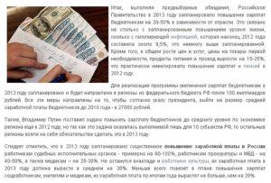 Повышение зарплаты вольнонаемным работникам фсин в 2018 году